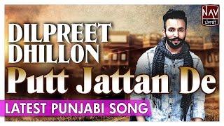 Putt Jattan De (Full Video Song) | Dilpreet Dhillon | Latest Punjabi Songs | Priya Audio