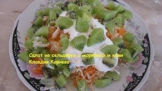 Салат из сельдерея, моркови и киви