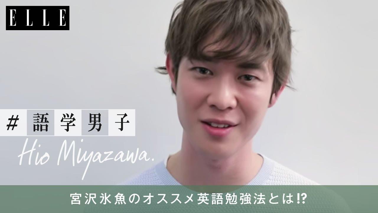 短尺英語】宮沢氷魚が流暢な英会話を披露!語学男子|ELLE Japan - YouTube