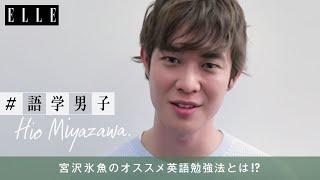宮沢氷魚さんと英語をブラッシュアップ! #語学男子 Vol.6