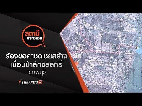 ร้องขอค่าชดเชยสร้างเขื่อนป่าสักชลสิทธิ์ จ.ลพบุรี - วันที่ 20 Feb 2020