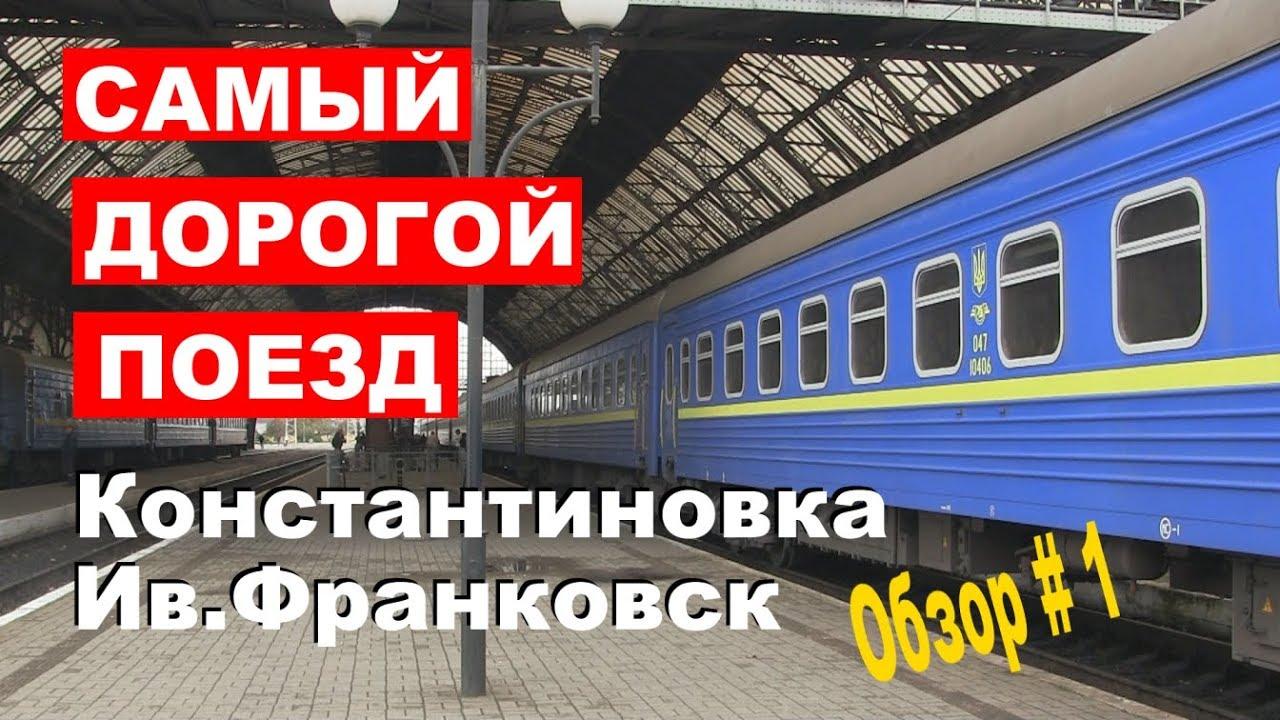 Самый дорогой поезд - Обзор # 1.