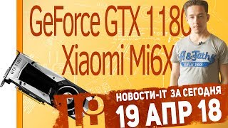 Инфо. GeForce GTX 1180, Nubia Z18, Xiaomi Mi6X, ZTE Snapdragon