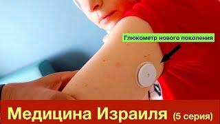 Медицина Израиля (5 серия). Глюкометр