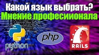 Ruby vs Python vs PHP. Какой язык программирования выбрать? От профессионала!