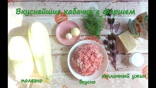 фаршированные кабачки, что приготовить из кабачков, кабачки вкусно