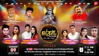 भजनो ki Antakshari *भाव * भक्ति * संस्कार *  Jodi Special    Episode 3    Sci Bhajan Official