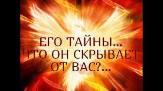 ЕГО ТАЙНЫ…ЧТО ОН СКРЫВАЕТ ОТ ВАС?… Таро онлайн Ютуб |Расклад онлайн| Таро онлайн видео
