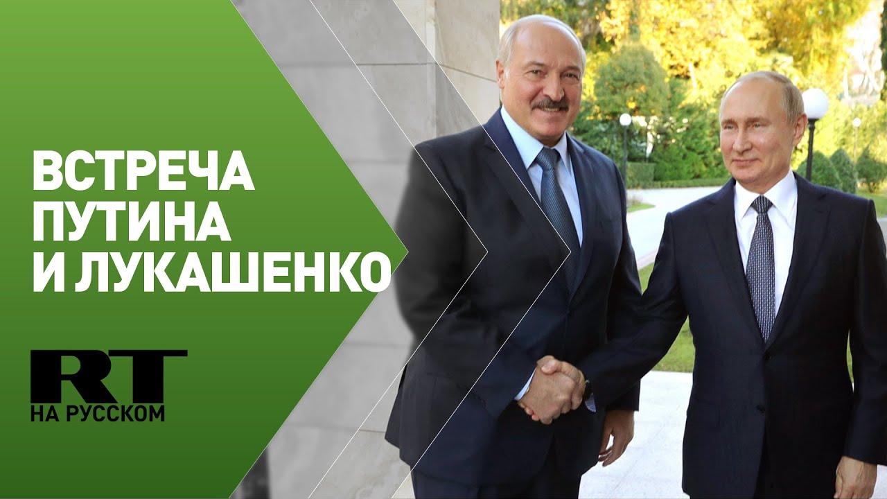 Встреча Путина и Лукашенко в Сочи — трансляция