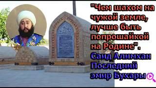 Расплата за отца. Потомки Бухарского эмира хотят вернуться в Таджикистан.