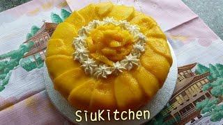 How To Make Mango Cream Cake(芒果忌廉蛋糕)