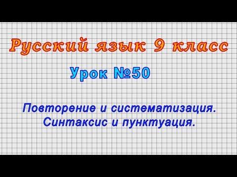 Русский язык 9 класс (Урок№50 - Повторение и систематизация. Синтаксис и пунктуация.)