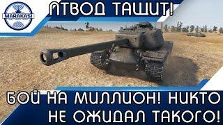 БОЙ НА МИЛЛИОН! НИКТО НЕ ОЖИДАЛ ТАКОГО! World of Tanks