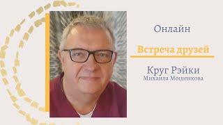 О дистанционных Настройках (Инициации) в практике Рэйки. Мнение учителя.
