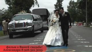 Торжество любви. Свадьба Светланы и Алексея