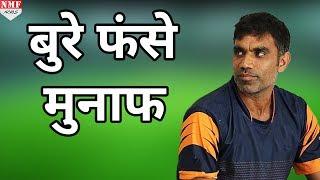 Munaf Patel के खिलाफ Delhi Court ने Cheque Bounce मामले में भेजा समन