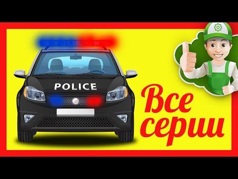 Мультик про полицейскую машину.  Винтик с полицией все серии подряд - Хочу Знать Все