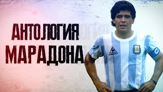 КФ Антология Диего Марадона Футбольныи Питер Пен