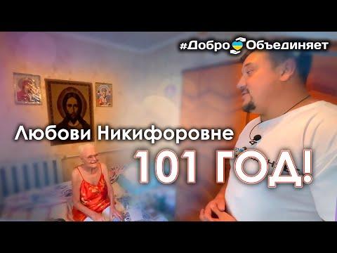 Любовь Никифоровне -101 рік!