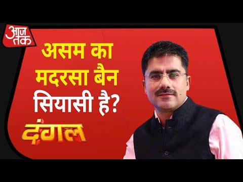 सरकारी मदरसों पर ताला, सियासत की चाबी! देखिए Dangal With Rohit Sardana