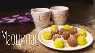 Конфеты марципан/Правильное питание/ПП десерт/Домашние конфеты (Рецепты от Easy Cook)
