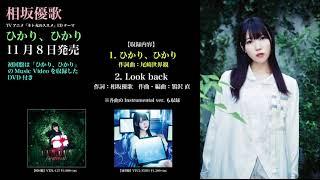 相坂優歌 - Look back