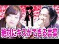 さよならエレジー/菅田将暉 絶対にキスできる裏技【トドメの接吻】