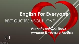 Лучшие цитаты о любви (Часть 1)