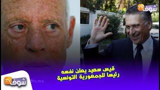 قيس سعيد يعلن نفسه رئيسا للجمهورية التونسية