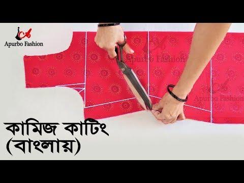 Kameez cutting in Bangla - কামিজ কাটার পদ্ধতি