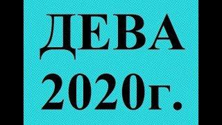 ДЕВА   2020 год Таро прогноз