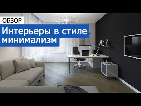 Дизайн интерьера: Интерьеры в стиле минимализм