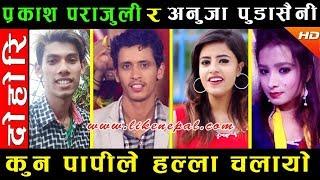 Download Video कुन पापीले हल्ला चलायो - Dohori Ghamsa Ghamsi By Prakash Parajuli & Anuja Pudasaini MP3 3GP MP4