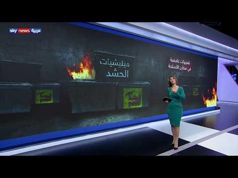 تفجيرات غامضة في قواعد عسكرية ومستودعات أسلحة لميليشيات الحشد الشعبي في العراق  - نشر قبل 36 دقيقة