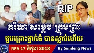 អ្នកម្នាង អ៊ុក ផល្លា ជួបគ្រោះថ្នាក់ចរាចរណ៍ បានសោយទិវង្គតហើយ ,Cambodia Hot News, Khmer News