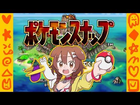 【神ゲー】ポケモンスナップを楽しむ【N64】