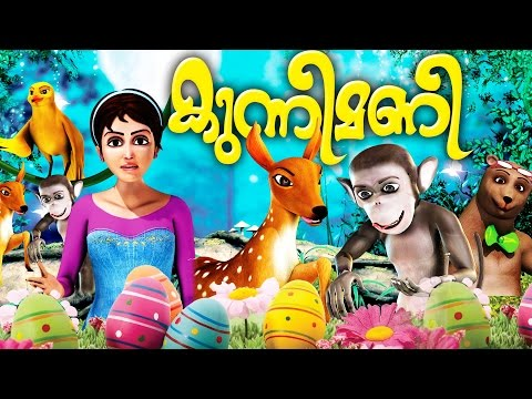 Kunnimani New Release 3D Animation Film 2016 | കുട്ടികളെ വിസ