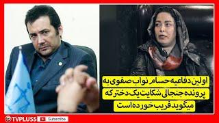دفاعیه حسام نواب صفوی درباره شکایت یک دختر که می گوید فریبش داده است!