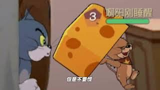 猫和老鼠手游:皮皇阿阳戏耍汤姆猫狂溜了它一局,简直要无敌了!