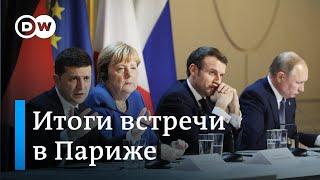 Спецвыпуск: Путин и Зеленский в Париже договорились договариваться? DW Новости (10.12.2019)