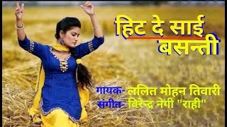 hit de sai basanti by Lalit mohan Tiwari Super hit Dj song 2018