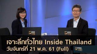 เจาะลึกทั่วไทย Inside Thailand (Full)   21 พ.ค.61   เจาะลึกทั่วไทย
