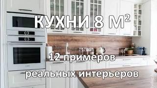 видео Дизайн кухни 8 кв. м.