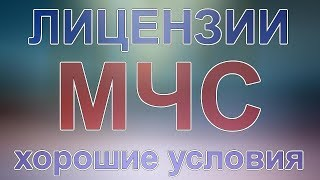 лицензия мчс стаж(, 2017-12-04T17:17:55.000Z)
