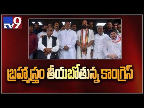Political Mirchi : కాంగ్రెస్ బ్రహ్మాస్త్రం లక్ష్యం ఛేదిస్తుందా? - TV9