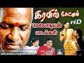 இரவில் கேட்கும் இளையராஜா மெலோடிஸ் பாடல்கள் | Iravil Ketkum Ilayaraja Melodies Padalkal | HD Tamil