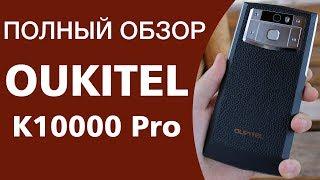 Полный обзор OUKITEL K10000 Pro - отличный телефон, который поможет выделиться