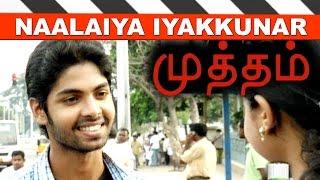 Mutham - a short film by Sam - Naalaiya Iyakkunar Kalaignar tv shows