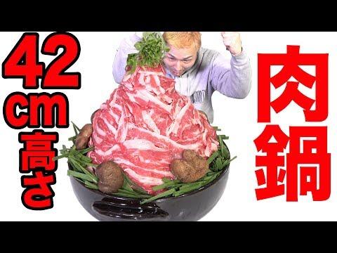 【業務スーパー】3kg超え巨大お肉鍋!作って食べてみた!!