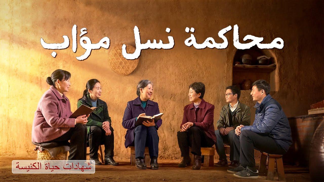 اختبار لمسيحي وشهادة|محاكمة نسل مؤاب (مترجم بالعربية)